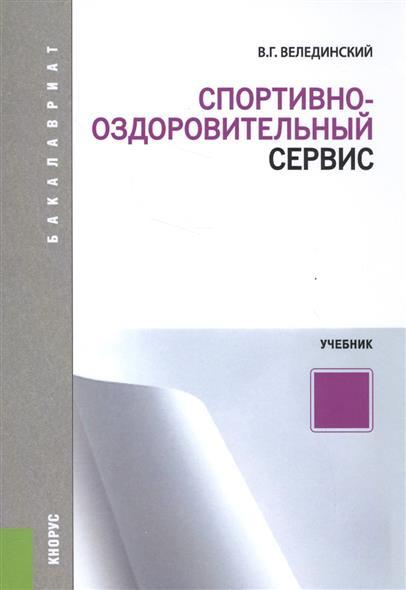 Велединский В. Спортивно-оздоровительный сервис. Учебник