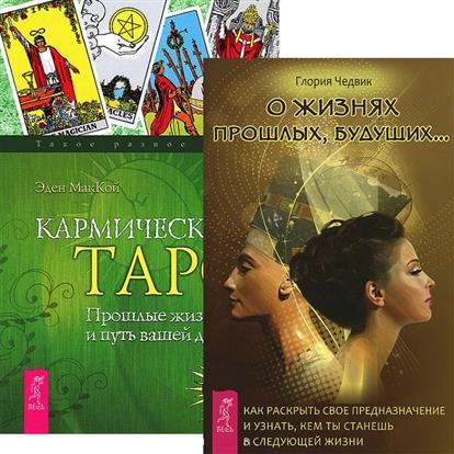 О жизнях прошлых, будущих + Кармическое Таро (комплект из 2 книг)