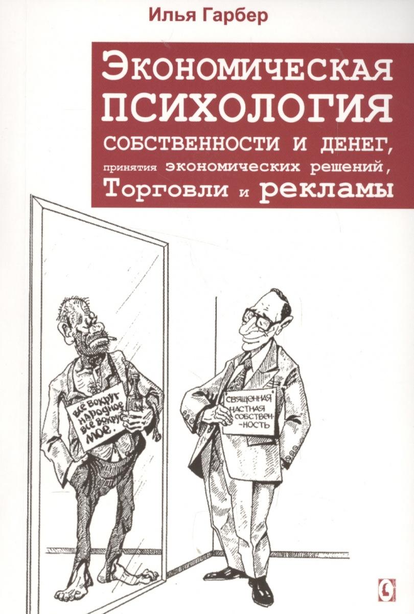 Гарбер И. Экономическая психология собственности и денег, принятия экономических решений, торговли и рекламы