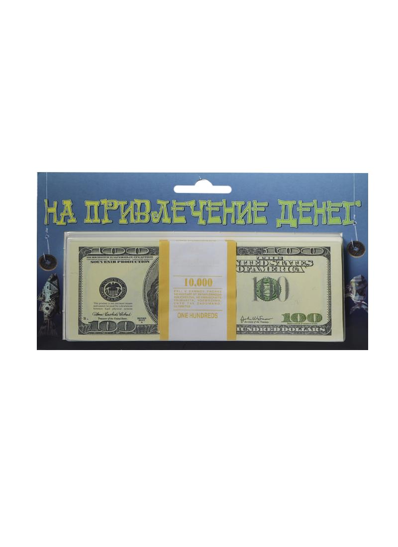 На привлечение денег 100 $ (Мастер)