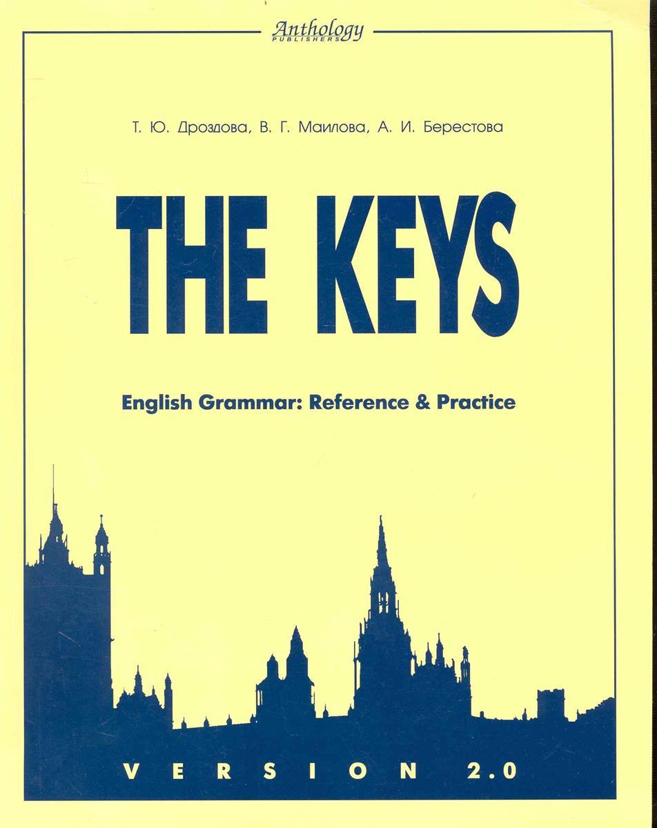 Дроздова Т., Маилова В., Берестова А. The Keys English Grammar Reference and Practice Version 2.0 black shark 4g phablet chinese and english version