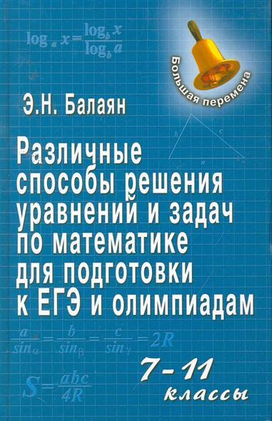 Балаян Э.: Различные способы решения уравнений и задач по матем.