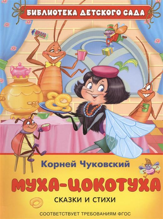 Чуковский К. Муха-цокотуха. Сказки и стихи к и чуковский муха цокотуха