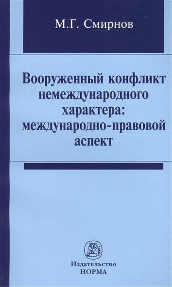 Смирнов М. Вооруженный конфликт немеждународного характера: международно-правовой аспект