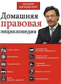 Домашняя правовая энциклопедия Большая юр. энц.