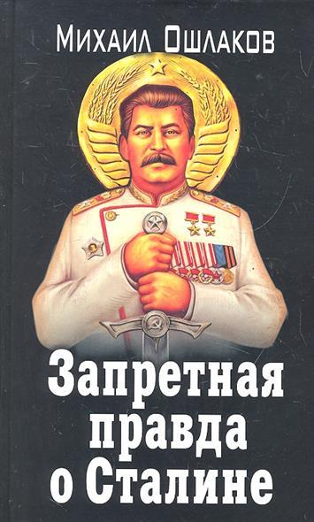Запретная правда о Сталине