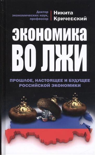 Кричевский Н. Экономика во лжи. Прошлое, настоящее и будущее российской эклномики вакцины против клещевого энцефалита прошлое настоящее и будущее