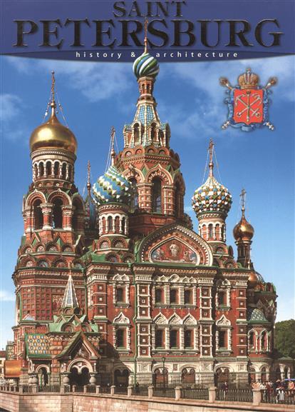 Альбедиль М. Saint Petersburg. History & Architecture. Санкт-Петербург. История и архитектура. Альбом (на английском языке) saint petersburg на английском языке