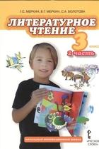 Литературное чтение. 3 класс, 2 часть. Учебник