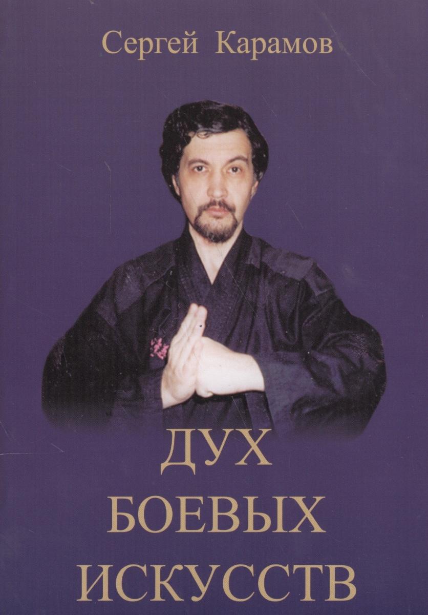 Карамов С. Дух боевых искусств