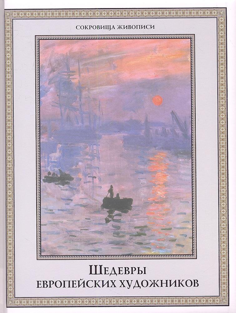 Морозова О. (сост.) Шедевры европейских художников наталия морозова об упрощенке за рюмкой чая