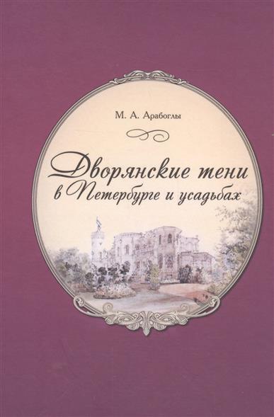 Дворянские тени в Петербурге и усадьбах