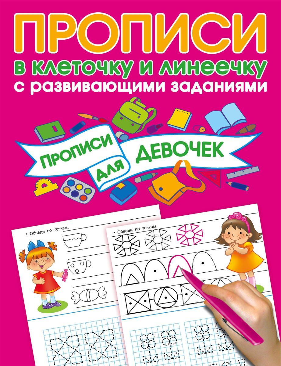где купить Дмитриева В. Прописи с развивающими заданиями для девочек дешево