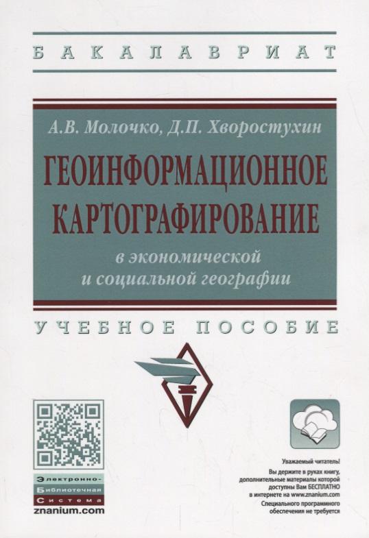Молочко А., Хворостухин Д. Геоинформационное картографирование в экономической и социальной географии. Учебное пособие