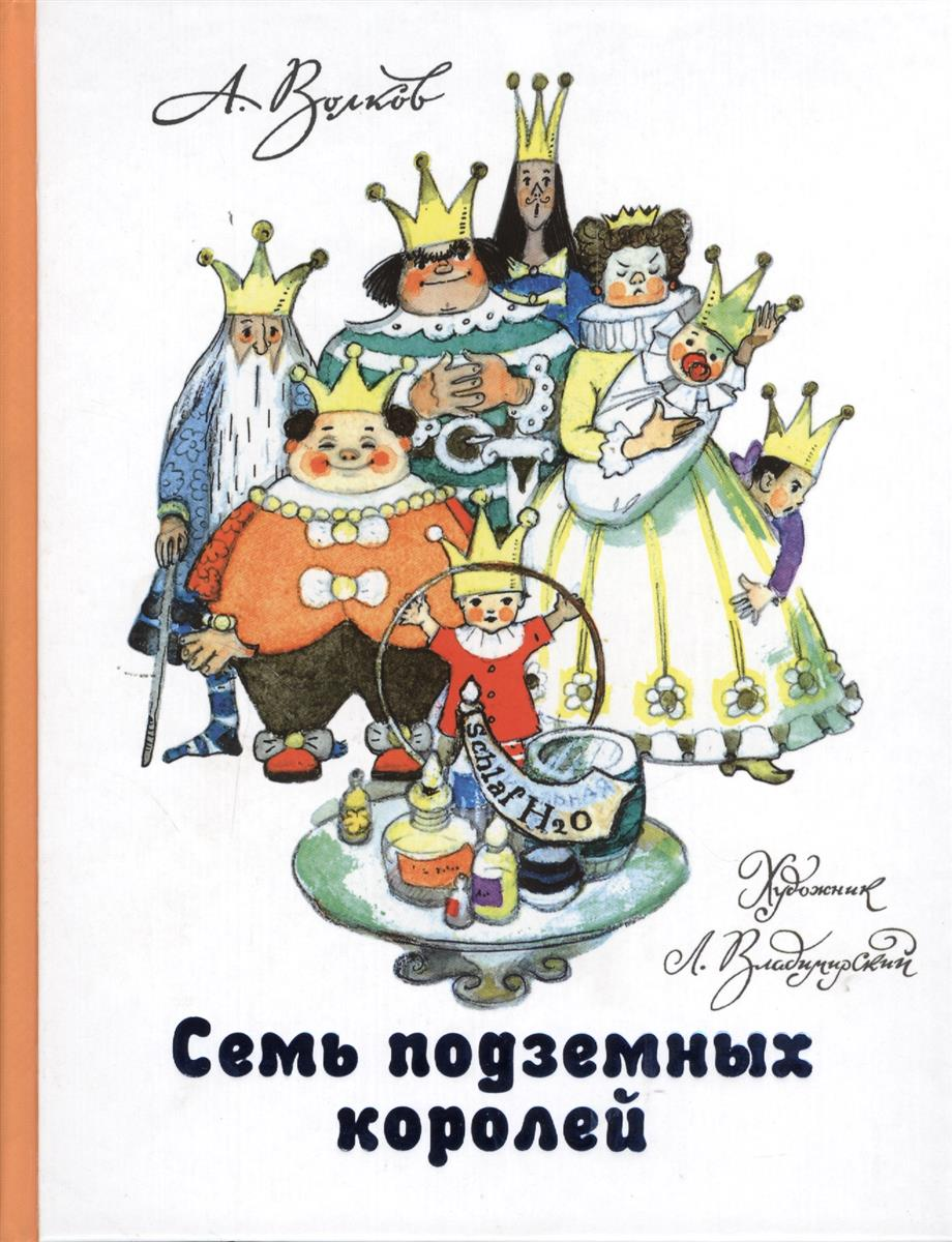 Волков А. Семь подземных королей ISBN: 9785170791941 художественные книги росмэн волков александр семь подземных королей