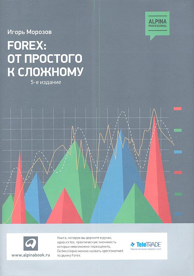 Морозов и.forex forex курс фунта