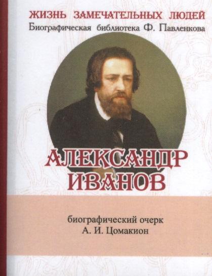 Александр Иванов. Его жизнь и художественная деятельность. Биографический очерк (миниатюрное издание)
