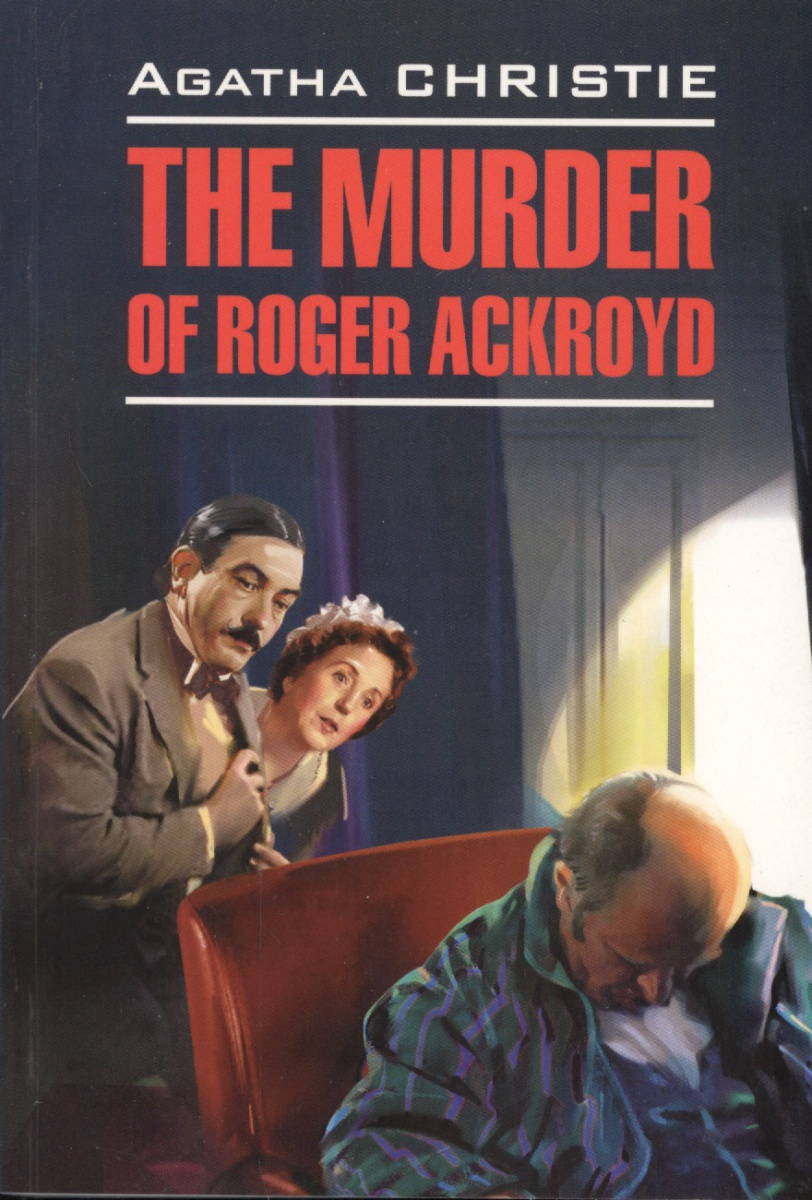 Кристи А. The Murder of Roger Ackroyd