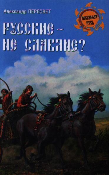 Пересвет А. Русские - не славяне? кто мы жили были славяне