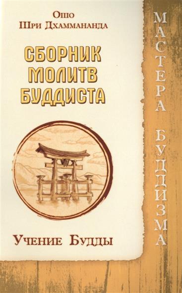 Ошо, Дхаммананда Сборник молитв буддиста. Учение Будды все цены