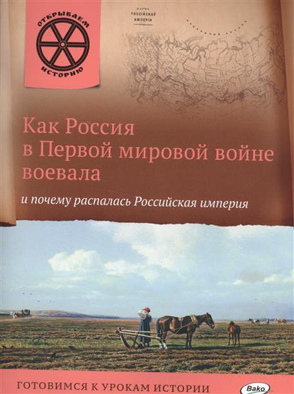 Владимиров В. Как Россия в Первой мировой войне воевала и почему распалась Российская империя. Готовимся к урокам истории
