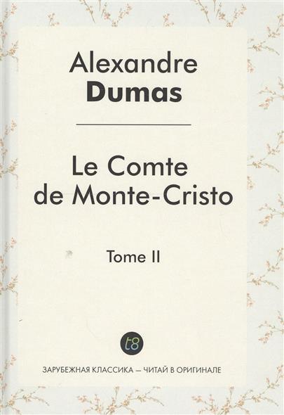 Dumas A. Le Comte de Monte-Cristo. Tome II. Roman d`aventures en francais = Граф Монте-Кристо. Том II. Роман на французском языке alexandre dumas le comte de monte cristo