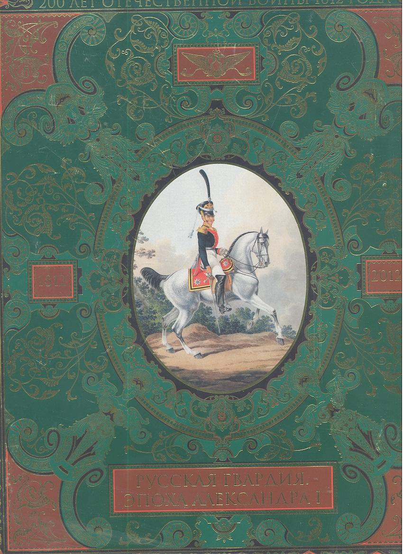 Потрашков С. Русская гвардия Эпоха Александра 1 № 5 ISBN: 9785699517671