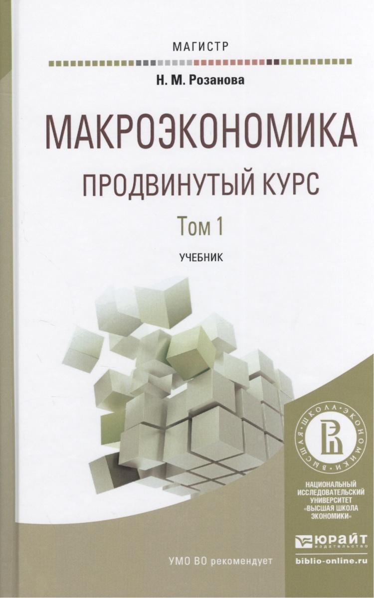 Макроэкономика. Продвинутый курс. В 2 томах. Учебник для магистратуры (комплект из 2 книг)