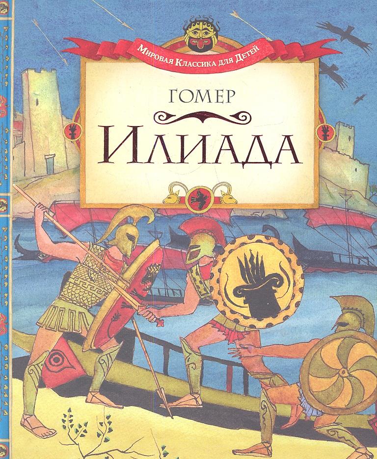 все цены на Гомер Илиада. Поэма ISBN: 9785389023307 онлайн