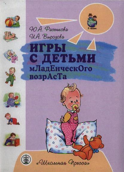 Игры с Детьми Младенческого Возраста Разенкова Ю.а