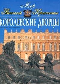 Королевские дворцы Альбом