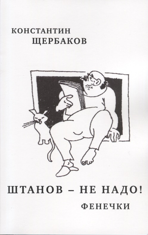 Щербаков К. Штанов - не надо! Фенечки цена