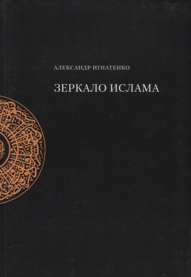 Игнатенко А. Зеркало ислама