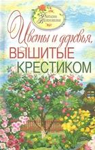 Вышитые пейзажи Цветы и деревья вышитые крестиком