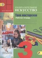 Изобразительное искусство. Твоя мастерская. Рабочая тетрадь. 3 класс. Учебное пособие для общеобразовательных организаций