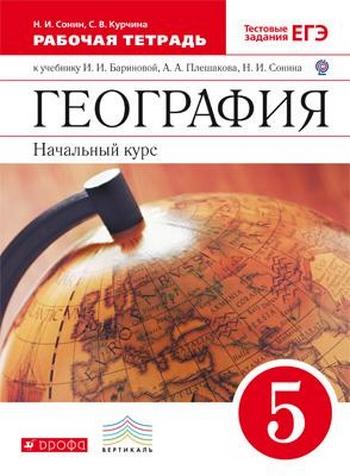 География. Начальный курс. 5 класс. Рабочая тетрадь к учебнику И. И. Бариновой, А. А. Плешакова, Н. И. Сонина
