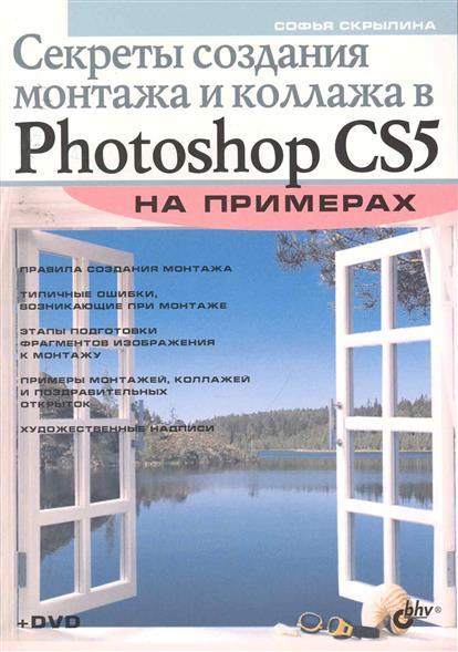 Секреты создания монтажа и коллажа в Photoshop CS5...