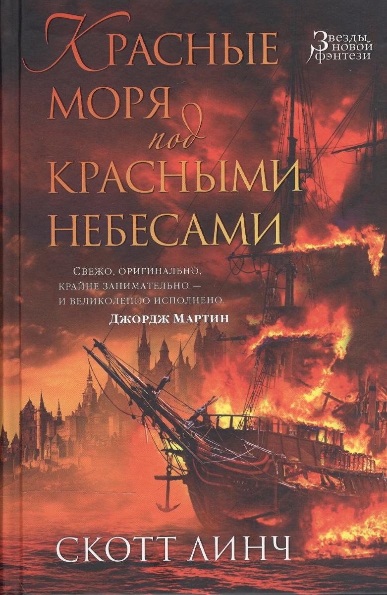Линч С. Красные моря под красными небесами ISBN: 9785389087859 общение с небесами 44 карты брошюра инструкция