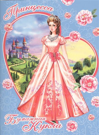 Принцесса. Книжка-конструктор