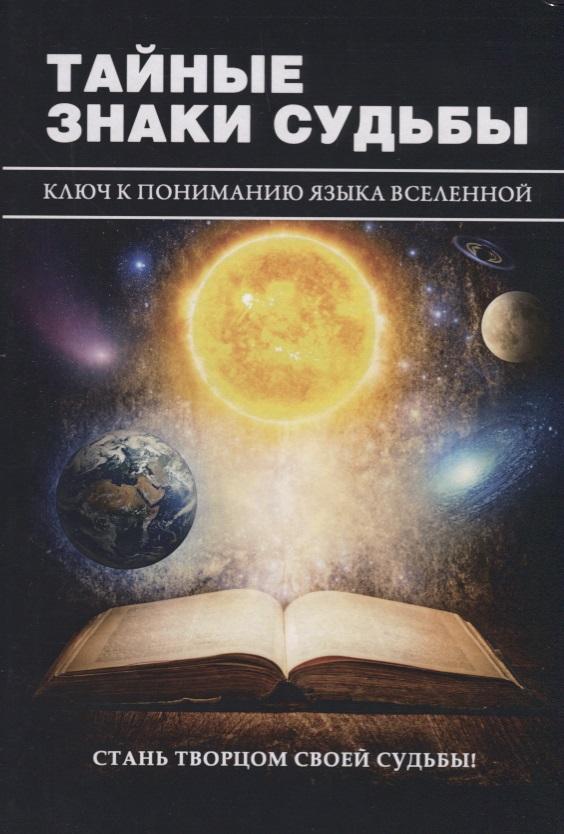 Разумовская Е. Тайные знаки судьбы. Ключ к пониманию языка Вселенной исаева е л практическая графология ключ к пониманию себя и окружающих isbn 978 5 386 11127 4