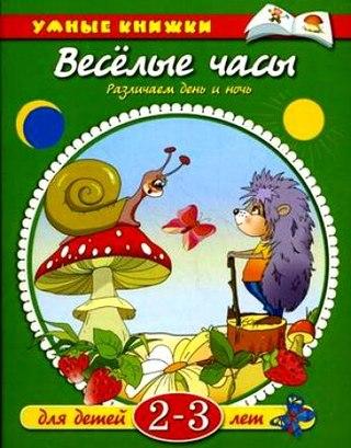 Веселые часы Различаем день и ночь Для детей 2-3 лет