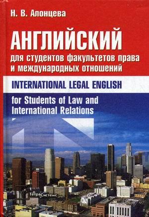 Английский для студентов факультетов права и междунар. отношений