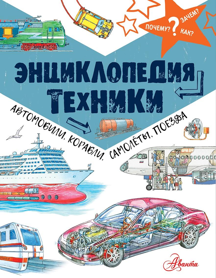 Малов В. Энциклопедия техники: автомобили, корабли, самолеты, поезда лиско в корабли и подводные лодки детская энциклопедия техники
