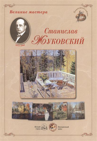 Станислав Жуковский алдонина р станислав жуковский
