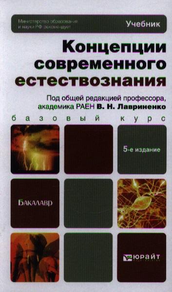 Лавриенко В. (ред.) Концепции современного естествознания. Учебник для бакалавров. 5-е издание, переработанное и дополненное