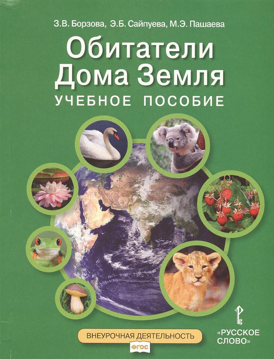 Обитатели Дома Земля. Учебное пособие. 5-6 классы