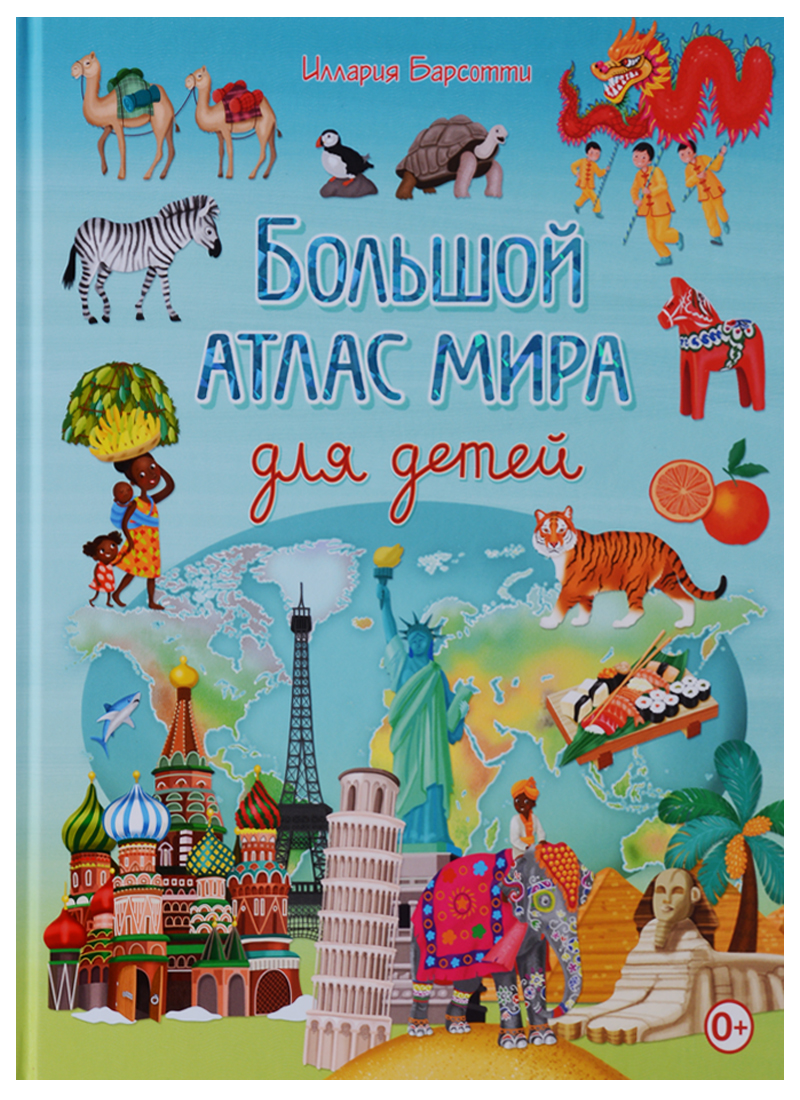 Барсотти И. Большой атлас мира для детей барсотти и большой атлас мира для детей