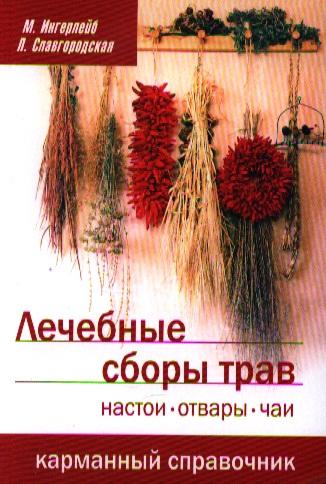 Лечебные сборы трав: настои, отвары, чаи. Карманный справочник