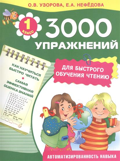 3000 упражнений для быстрого обучения чтению. 1 класс. Автоматизированность навыка