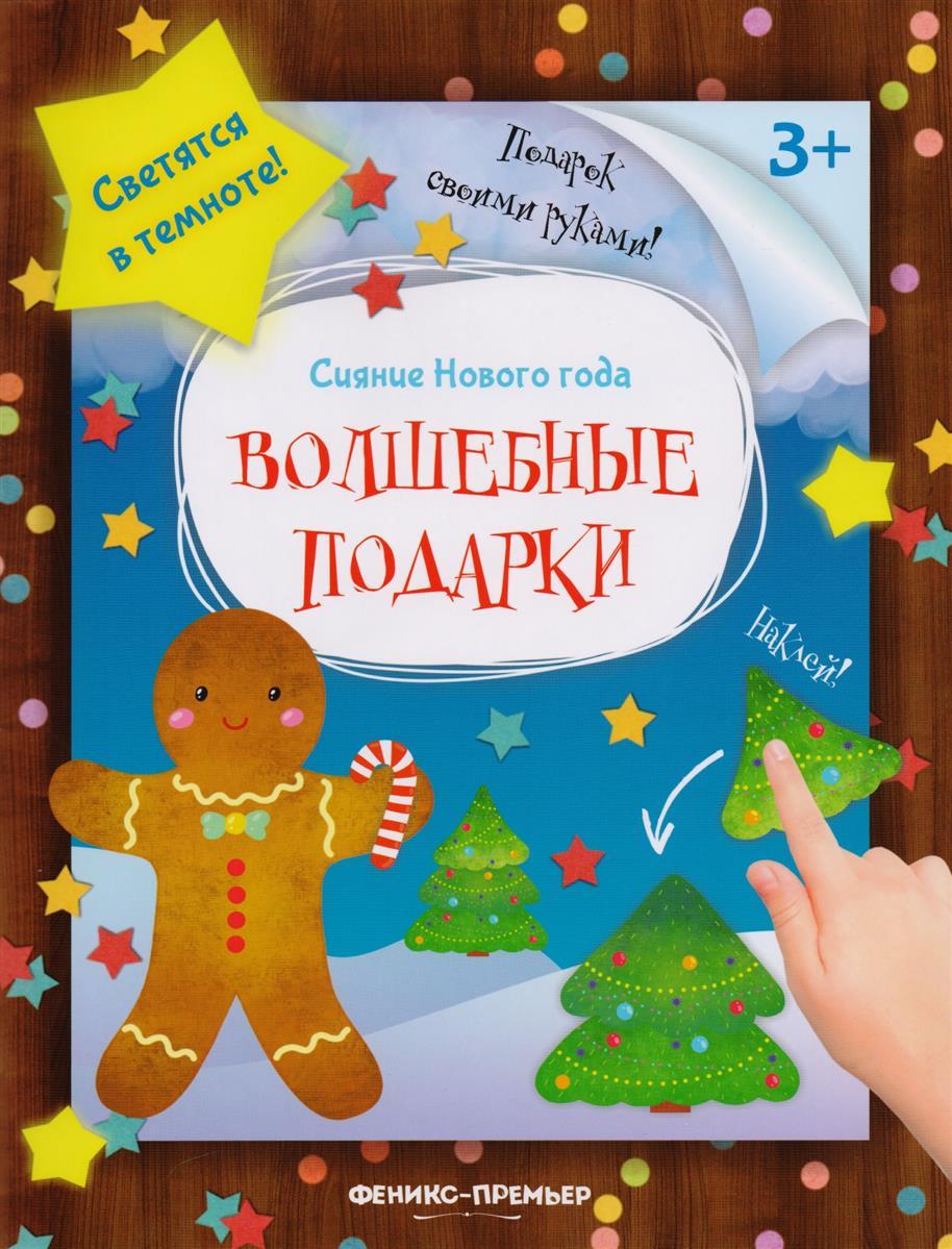 Чумакова С. (ред.) Волшебные подарки: книжка-мастерилка россия волшебные подарки